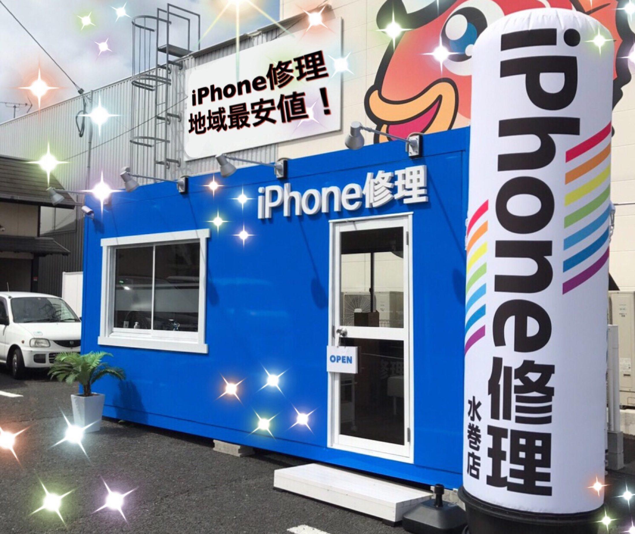 iPhone修理 遠賀・水巻店